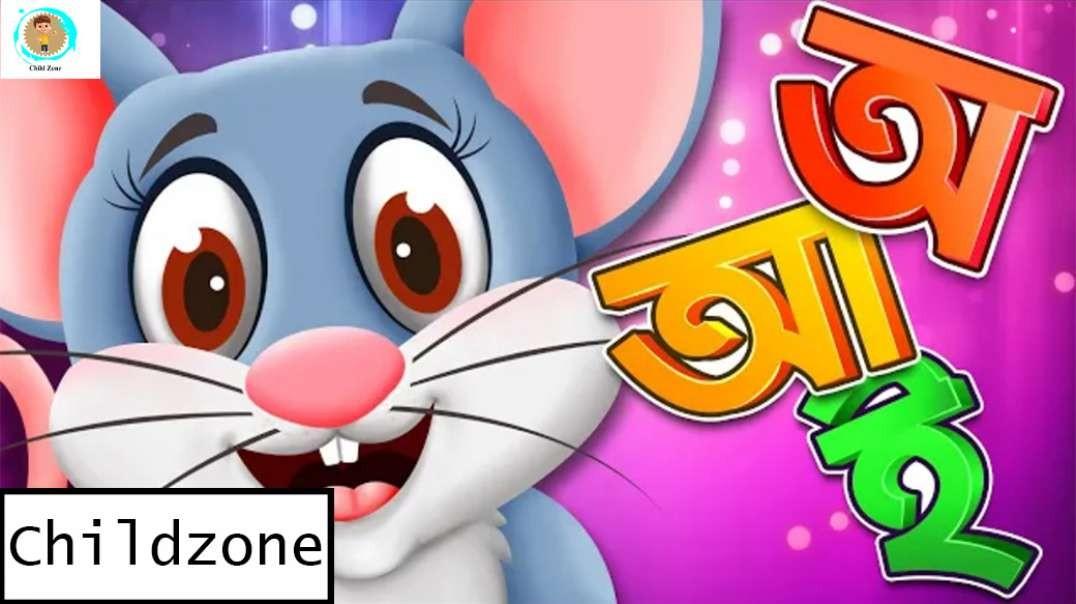 Oi ojogor ashche tere / ওই অজগর আসছে তেড়ে / Educational channel for kids.
