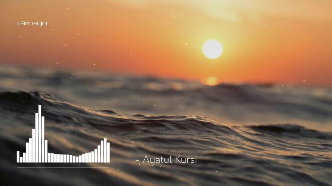 Beautiful Quran Recitation - Ayatul Kursi - আয়াতুল কুরসি