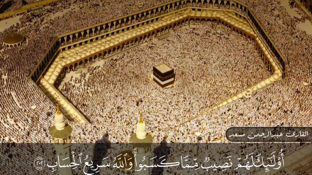 Recition of Abdur Rahman Mosad (Part - 8)