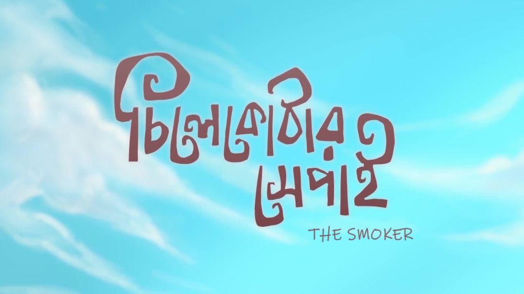 Chilekothar Shepai  - The smoker _ Animated Short Film _ Studio Crimson(1080P_HD)