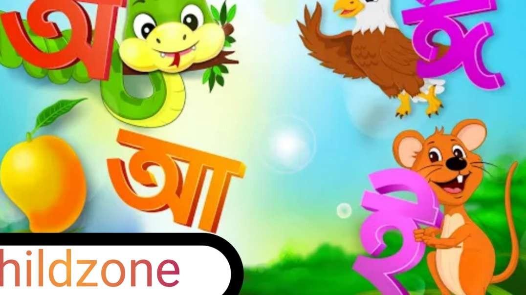 Shorborno / অ - ঔ পর্যন্ত / Educational channel for kids.