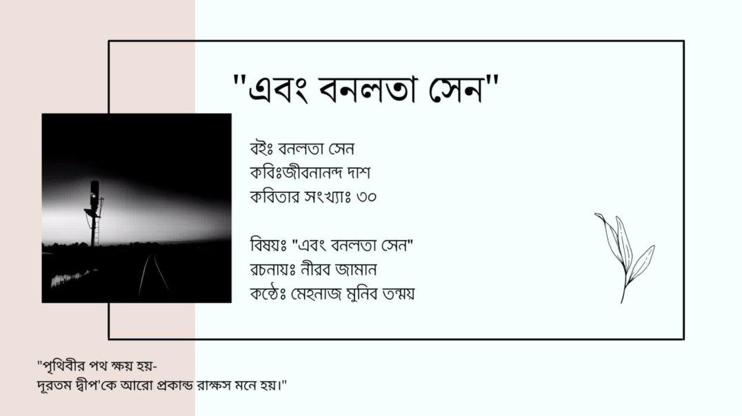 """""""এবং বনলতা সেন"""" ।।  নীরব জামান ।।  এলবামঃ জীবনানন্দ সমীপে"""